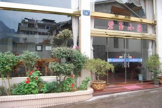 Photo of Yandangshan Yinyan Hotel Yueqing
