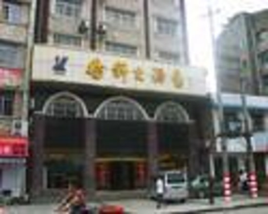 燕新大酒店
