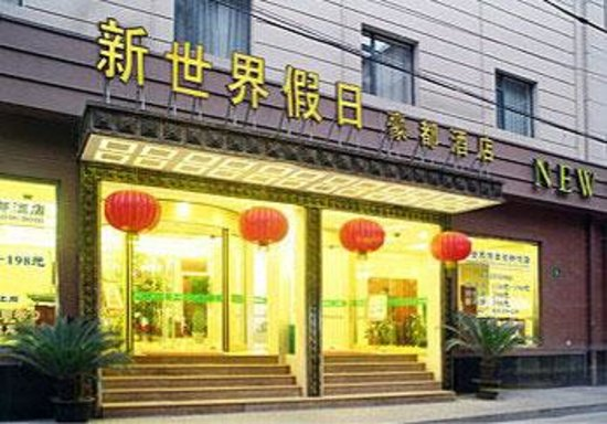 Yiyang China  city pictures gallery : Yiyang Holiday Hotel Tongling, China Anhui Motel Reviews ...