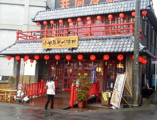 Odawara, Japón: とても目立つ赤提灯