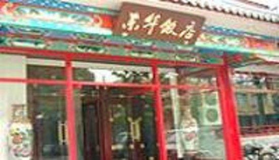 둥화 호텔 - 베이징