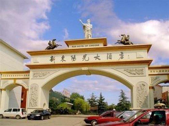 Photo of Xindong Yangguang Hotel Jiaozuo