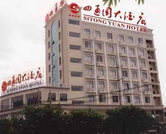 Photo of Xiyingmen Hotel Jiaozhou