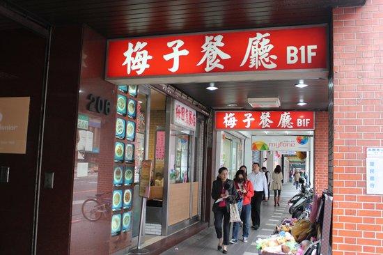 Chun Mei Zi Restaurant