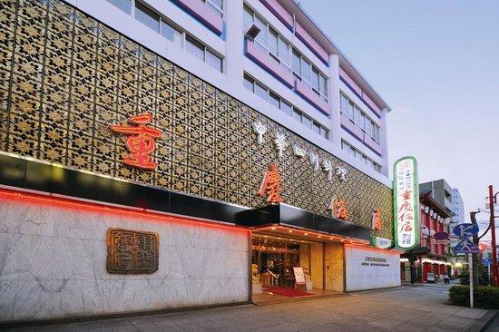 Juukeihanten Yokohama Chinatown Hotel