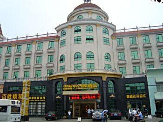 Photo of Baisheng Hotel Nanchang