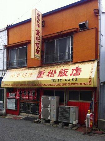 Shigematsuhanten Photo