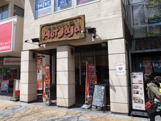 Hot JaJa Morioka: 外観