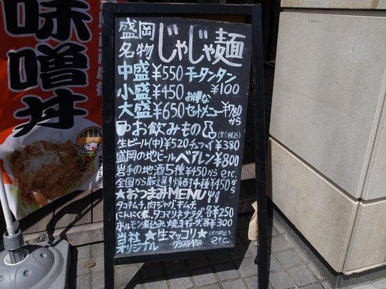Hot JaJa Morioka: いろいろあるようです