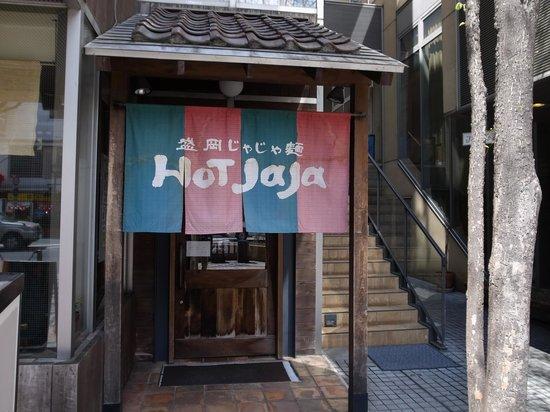 Hot JaJa Morioka: 名前が少し安い感じですが、、