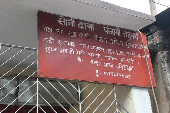 Sony Dhaba