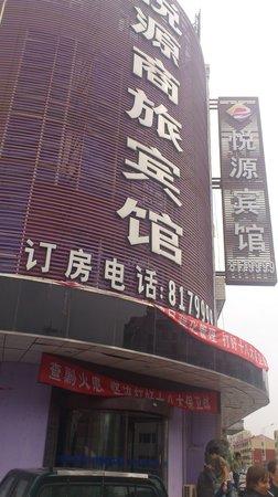 7 Days Inn Daqing Xincun Zhongyang Shangcheng