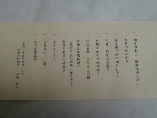 Plaza Hotel Sanrokuso Annex Shikisai: 夕食のお品書き