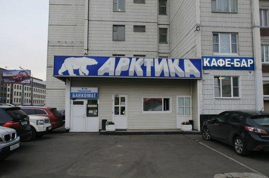 Arktika: Центральный вход