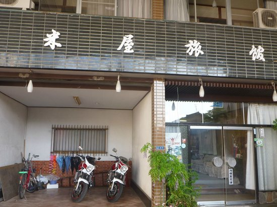 Yoneya Inn: 外観