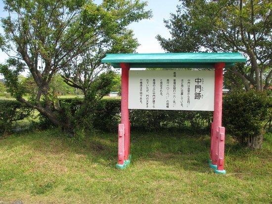 Remains of Totomi Kokubunji Temple: 国分寺跡