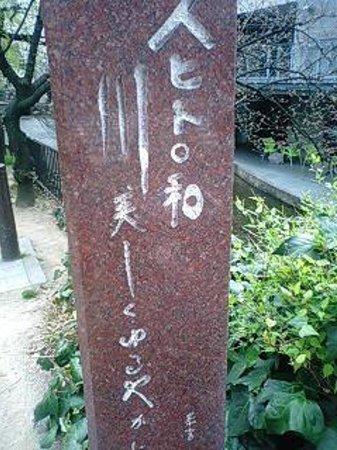 Takasegawa: 高瀬川