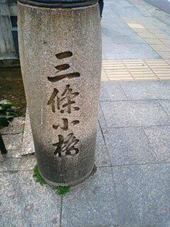 Takasegawa: 高瀬川 ~ 三条小橋