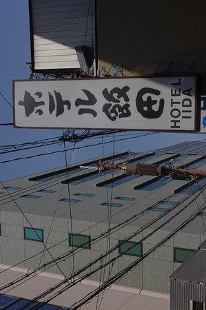 飯田酒店張圖片