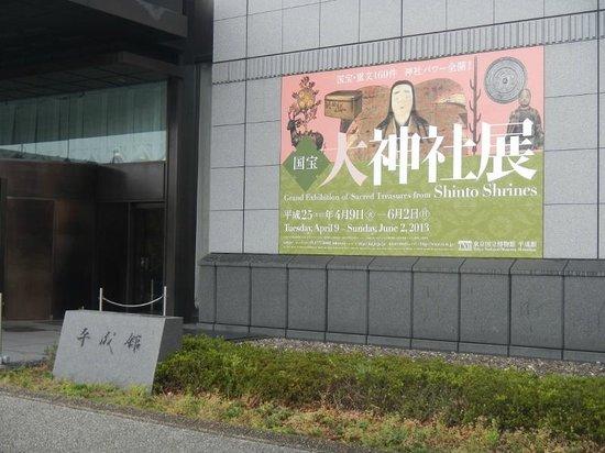 Tokyo National Museum The Heiseikan : 平成館
