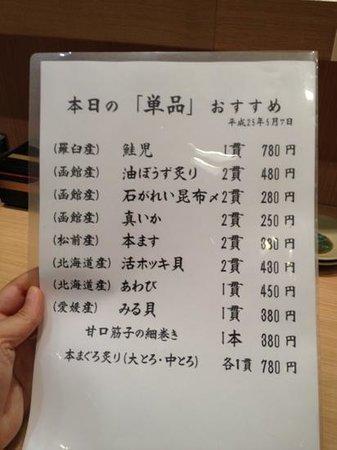 Marukatsu Suisan Tokyo Midtown: 握りの単品注文できます