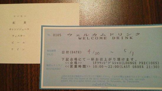 Hotel Okura Sapporo: 旅行サイトの特典