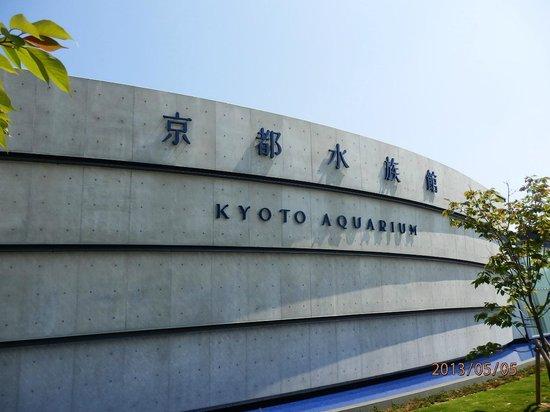 京都水族馆