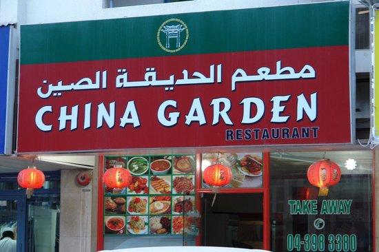 China Garden Restaurant Dubai Al Safa St Restaurant