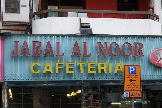 Jabal Noor Restaurant