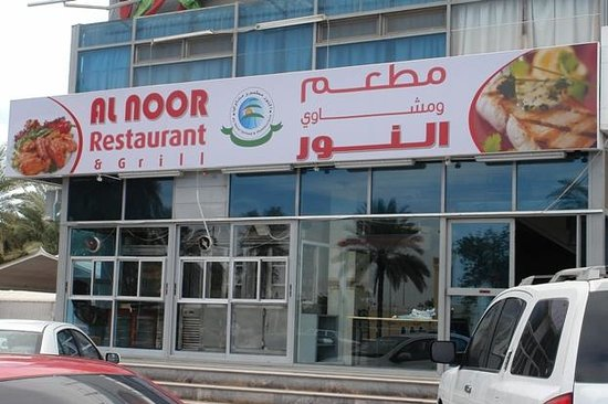 The 10 best al ain restaurants tripadvisor for Al noor indian cuisine