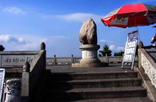 Zhurong Peak