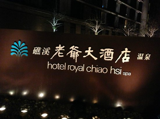 Hotel Royal Chiao Hsi: 入口