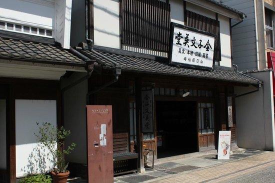 Kaneko Misuzu Memorial Museum: 金子みすゞ記念館