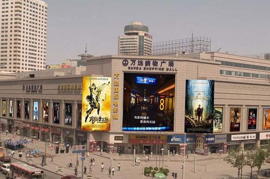 Wanda Shopping Plaza (Chongqing Road)