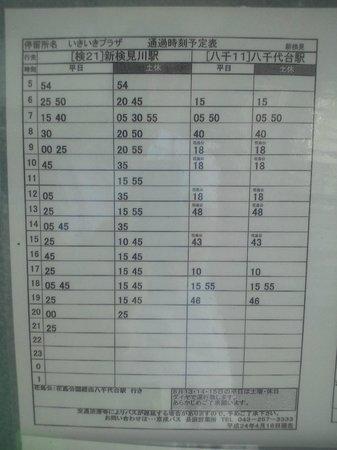 表 時刻 京成 新 バス