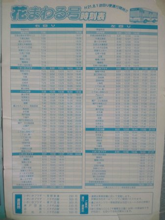 Kotehashi Onsui Pool: バス時刻表 京成八千代台駅行き 循環