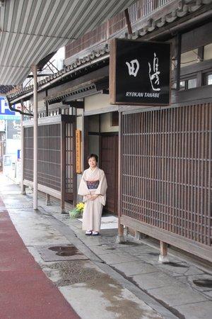 Ryokan Tanabe Photo