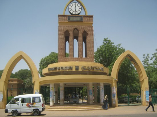 University of Khartoum: the gate