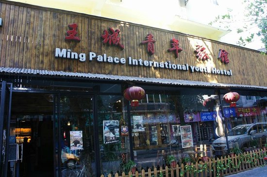 Guilin Ming Palace International Youth Hostel: 旅舍門口