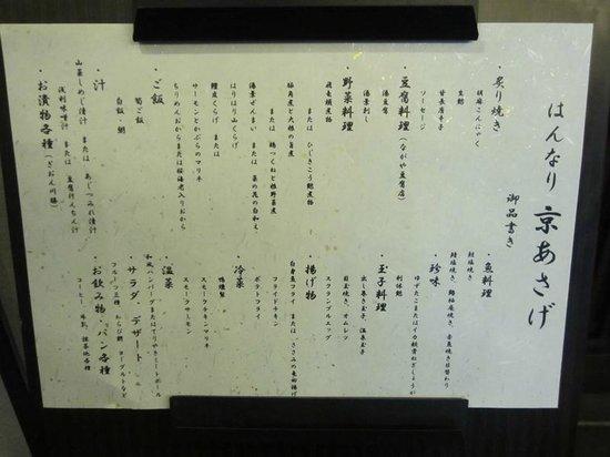 Dormy Inn Premium Kyoto Ekimae: 御品書きに偽りなし!!!すごく良かった。豊富すぎて食べきれない(笑)