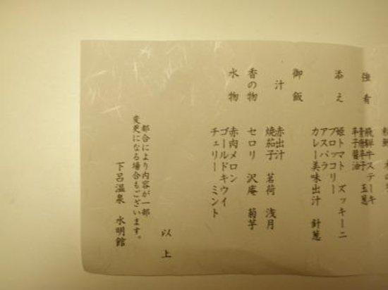 Suimeikan: お品書き