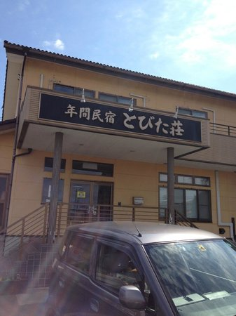 Minshuku Tobitaso