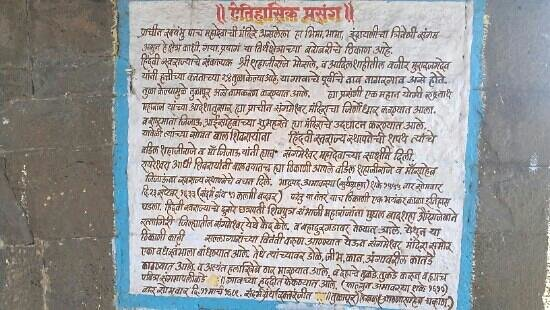 history written on the wall tulapur   picture of sambhaji maharaj samadhi pune   tripadvisor