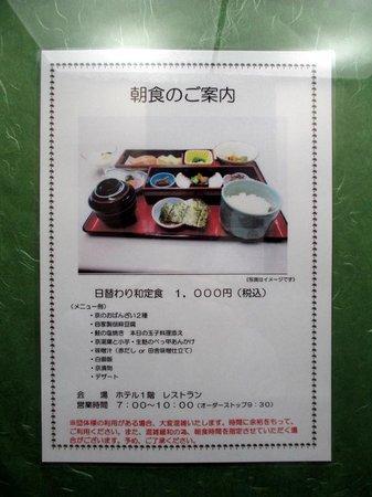 Hotel MyStays Kyoto Shijo: 朝食のご案内