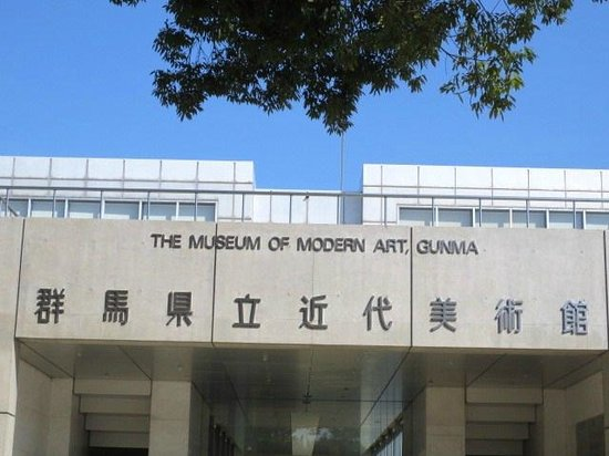 ‪The Museum of Modern Art, Gunma‬