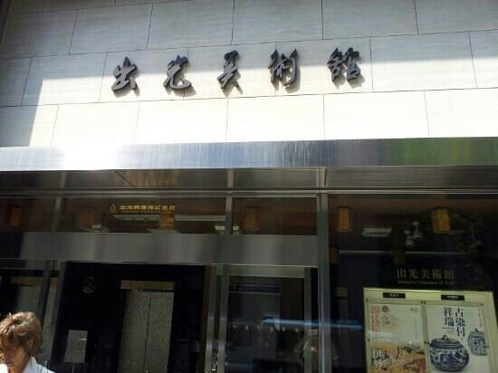 Idemitsu Museum: 1階入口