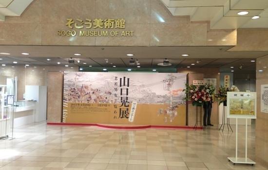 Foto de Sogo Museum of Art