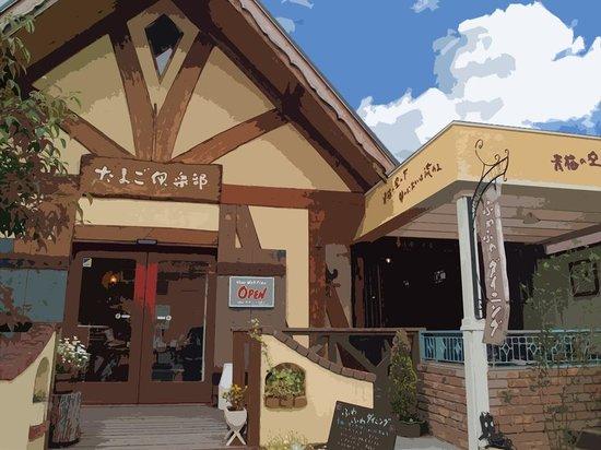 Tamagokurabu : たまご倶楽部店舗&ふわふわダイニング