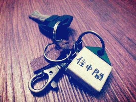 I'm Xiaowu Hostel : Room's keys