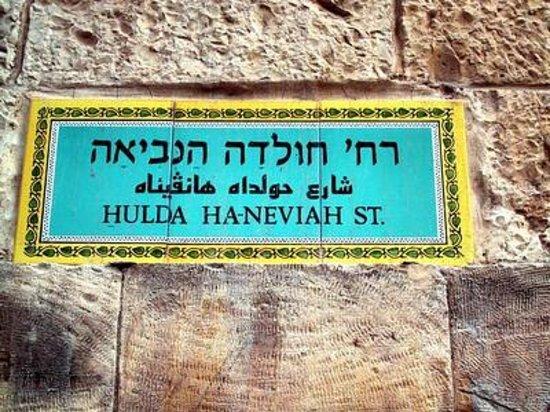 Diana's House: Hulda HaNeviah pedestrian street sign